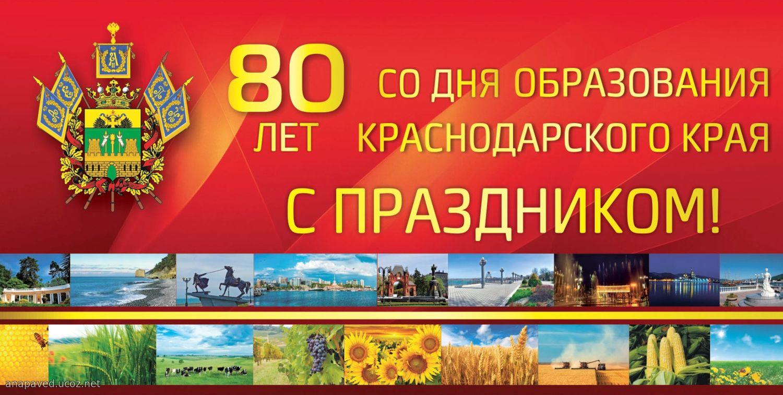 80 лет краснодарскому краю открытки 86